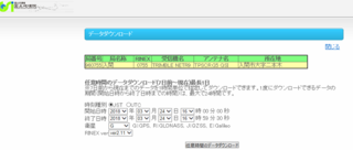 ダウンロード画面.PNG