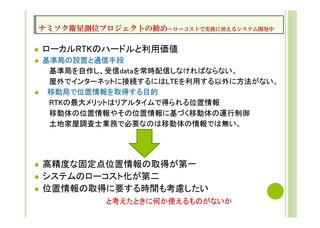研修会資料 2.jpg