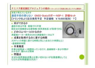 研修会資料 3.jpg