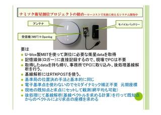 研修会資料 4.jpg