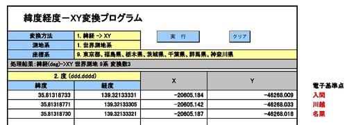 緯度経度変換計算.jpg