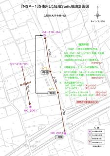 NSP-1観測図blog用.jpg