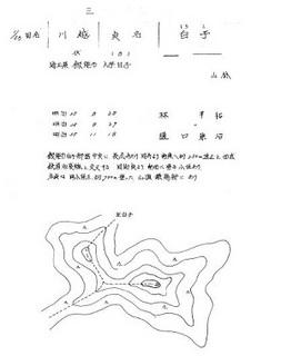 24-2かまど山三角点点の記.jpg