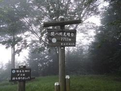 関八州見晴らし台 021.JPG
